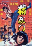 fist_of_fury_poster_06