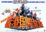 police_story_jackie_chan