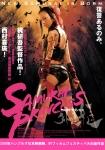 samurai_princess_poster_01