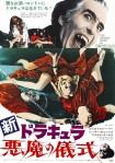 satanic_rites_of_dracula_poster