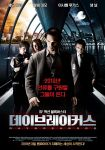 daybreakers_Korean_movie_poster