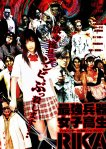 high_school_girl_zombie_hunter_rika