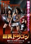 Sola_Aoi_big-tits-zombie-poster