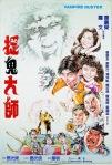 Vampire Buster poster