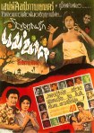 zombie thai movie poster
