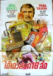 Duel (Steven Spielberg) Thai Poster