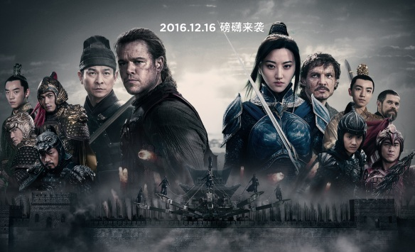 greatwall-poster-chinese-version_orig.jpg